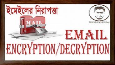 ইমেইলের Encryption এবং Decryption প্রক্রিয়া শিখে নিন