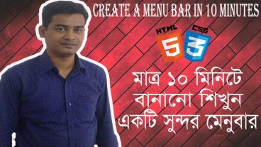 (HTML5 + CSS3) ব্যবহার করে মাত্র ১০ মিনিটে বানানো শিখুন একটি সুন্দর প্রফেশনাল মেনুবার