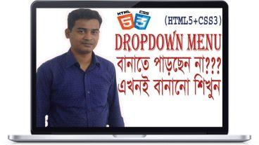 HTML5+CSS3 ব্যবহার করে খুব সহজেই একটি Dropdown Menu / Dropdown Navigation Bar বানানো শিখুন