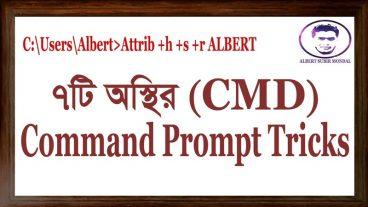 7 Amazing Command Prompt Tricks You Should Know (কিছু জরুরি Command Prompt (CMD) Commands জেনে রাখুন)