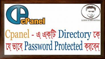 Cpanel থেকে একটি Directory কে যেভাবে Password Protected করবেন