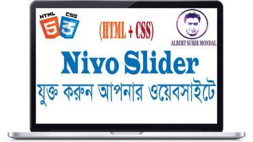 Nivo Slider যুক্ত করুন আপনার ওয়েবসাইটে