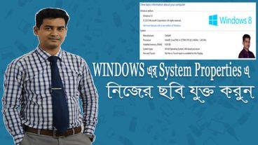 Windows এর System Properties এ নিজের ছবি যুক্ত করবেন যেভাবে