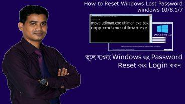 যেভাবে Windows এর Password Reset করে Login করবেন
