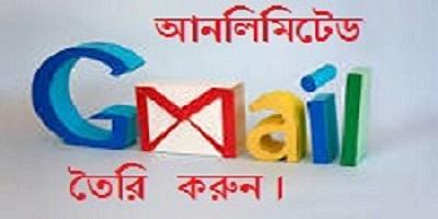 আনলিমিটেড Gmail Account তৈরি করুন ফোন নাম্বার ছাড়াই।