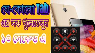 যেকোনো Tab Mobile এর লক খুলেফেলুন ১০ সেকেন্ড এ