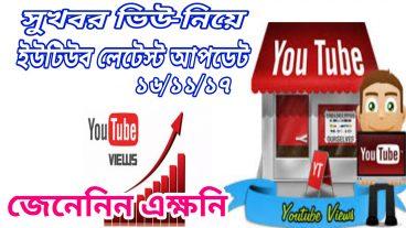 Youtube ভিউ আপডেট ভিডিও সুখবর দেখেনিন ২০ সেকেন্ডএ