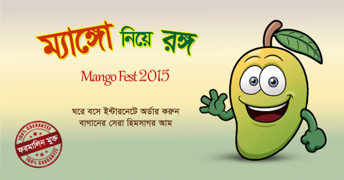 হিমসাগর ও ল্যাংড়া আম Mango Fest 2015@ এখনই ডট কম! আর মাত্র ৭ দিন! ঘরে বসে অর্ডার করুন রাজশাহীর হিমসাগর ও ল্যাংড়া আম, ফরমালিন ও রাসায়নিক দ্রব্য মুক্ত, সরাসরি বাগান থেকে ছিড়ে সংগ্রহ করা বাজারের সেরা আম! শুধু মাত্র এখনই ডট কমে