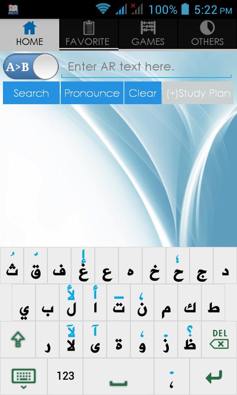 আরবী ভাষা জানার জন্য নিয়ে নিন Bangla To Arabic এবং Arabic To Bangla ডিকশনারি!!