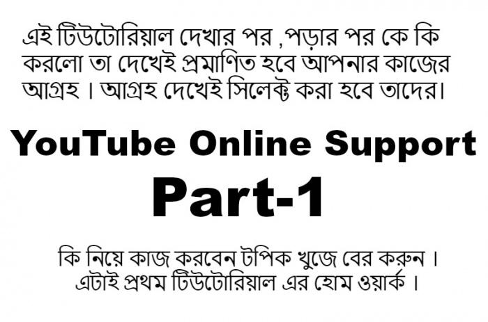 ইউটিউব অনলাইন সার্পোট [পর্ব-০১] :: টপিক নির্বাচন How to create gmail ID – Youtube Bangla Tutorial