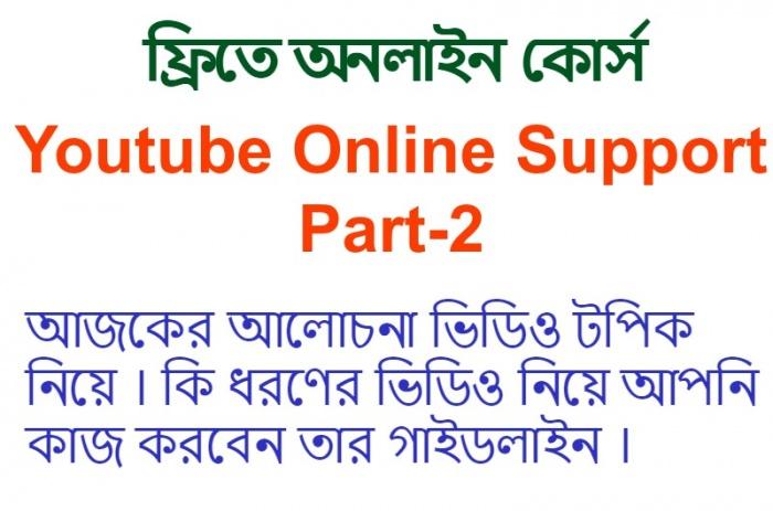 ইউটিউব অনলাইন সার্পোট [পর্ব-০২] :: টপিক নিয়ে বিস্তারিত আলোচনা – Youtube Bangla Tutorial