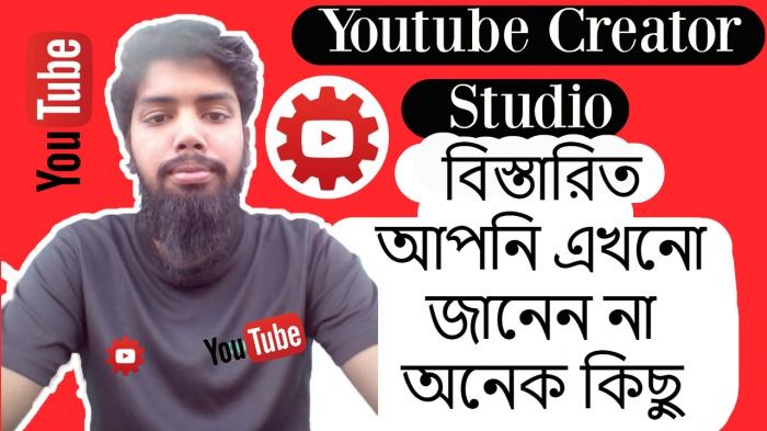 ইউটিউব অনলাইন সাপোর্ট [পর্ব-১৬] :: Youtube Creator Studio জানেন না আপনি অনেক কিছুই