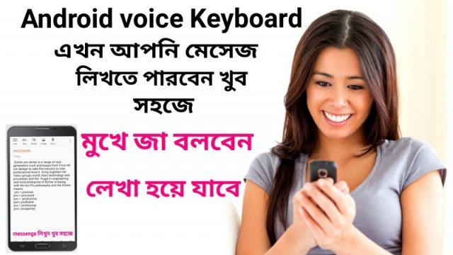 মুখে বললেন লেখা হয়ে যাবে voice keyboard android