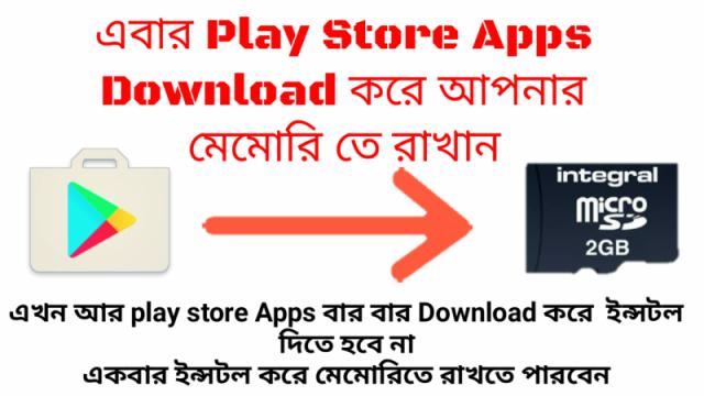 এবার Play Store Apps Download করে আপনার মেমোরি তে রাখেন How To  Save Play Store App To Memory Card