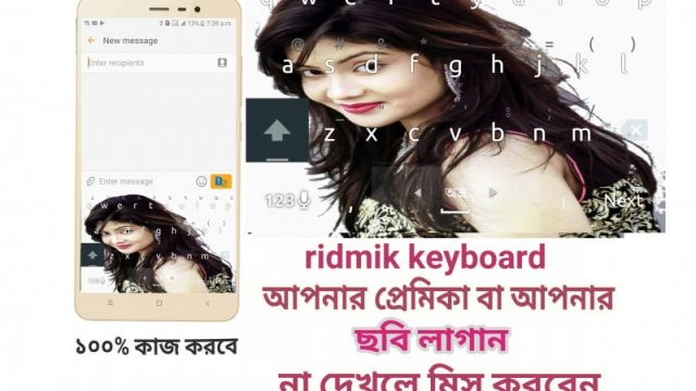 Ridmik Keyboard আপনার ছবি লাগান How To Use Photo On Any Android Keyboard