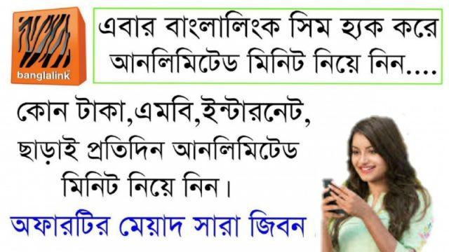 Banglalink SIM Hack করে প্রতিদিন আনলিমিটেড ফ্রি মিনিট নিন (একবার দেখুন অবশ্যই লাভবান হবেন)