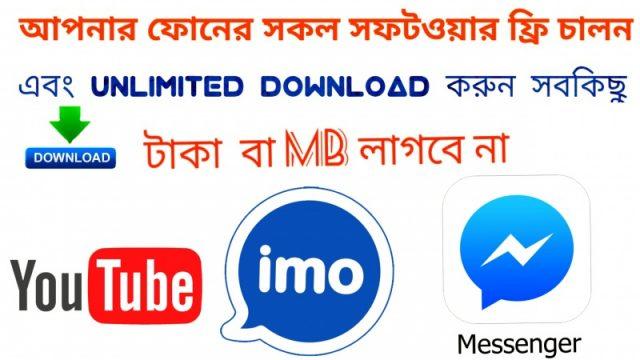 ফ্রি তে আপনার মোবাইলের সকল সফটওয়্যার চালান (imo- facebook-youtube) Unlimited Download করুন