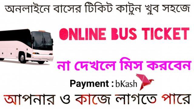Online Bus ticket BD ঈদের বাসায় জাবার জন্য বাসের  টিকিট কাটুন অনলাইনে খুব সহজে