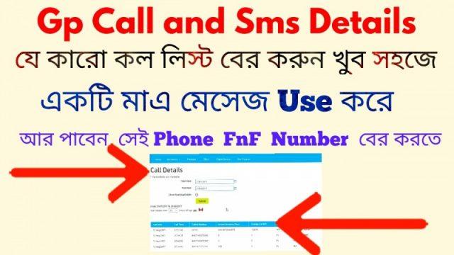 আপনার বন্ধু বা প্রিয়জনের  মোবাইলের কল লিস্ট বের করুন খুব সহজে How To Find out The Call list of anyone Bangla