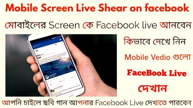আপনার মোবাইলের ভিডিও(গান সিনেমা) গুলোকে কিভাবে facebook Live দেখাবেন android Mobile দেখে নিন