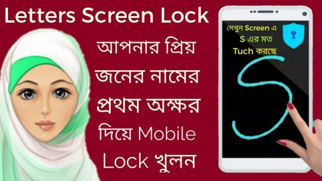 এখন Screen এ আপনার প্রিয়জনের নামের প্রথম অক্ষর দিয়ে লক খুলুন Letters Screen lock