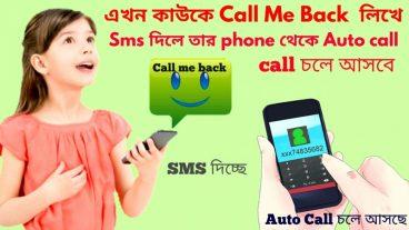 আপনার প্রিয়জনকে Call me back লিখে phone এ Sms দিলে তার phone থেকে কল চলে আসবে আপনার ফোনে