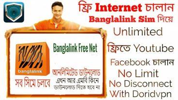 Banglalink Sim দিয়ে  ফ্রি ইন্টারনেট ব্যবহার করে Free youtube- Facebook-TV দেখুন – No Disconnet Problem use Dorid Vpn