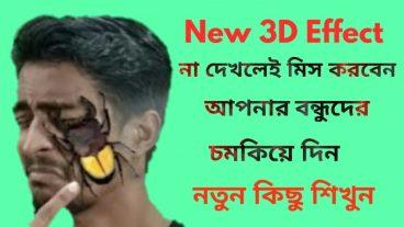 এখন পোকা হাটবে আপনার মুখে সবাইকে ভয় পাইয়ে দিন – একদম নতুন একটি সফটওয়্যার New 3D Effect Dont  miss  Use  Zoo-AR apps  in Your android
