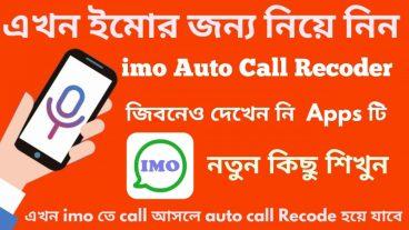 এই প্রথম বারের মত imo Auto call recoder না দেখলে বিশ্বাস করতে পারবেন না। এখন imo call আসার সাথে সাথে call Record শুরু হয়ে যাবে