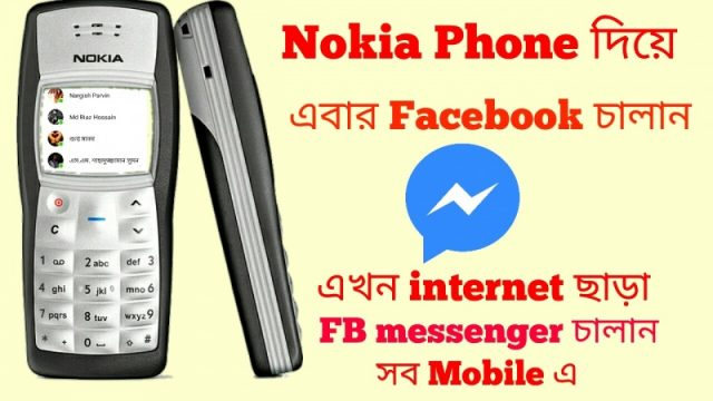 *325# Dial করে এখন Facebook  messenger কাজ চালান Nokiaমত internet নেই যে ফোনগুলোতে facebook use without internet
