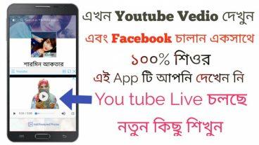 Youtube Vedio Live দেখুন এবং Facebook চালান একসাথে। আসা করি  এই Apps টি কখনোই ব্যবহার করেন নি