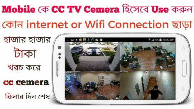 Mobile কে  CCTv cemera হিসেবে Use করুন তাউ internet ছাড়া – একদম ফ্রিতে (Use Hotspot)