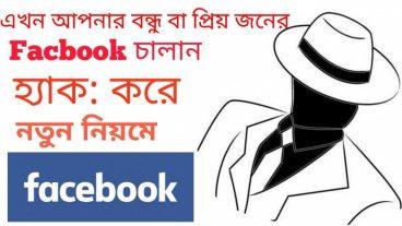 Facebook ID Hack করুন (use New phishing Side)শিখুন এবং সতর্ক থাকুন-