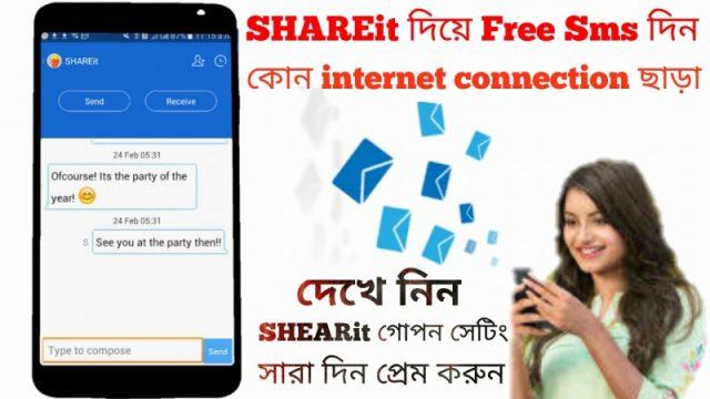 SHAREit দিয়ে ফ্রি SMS  দিন আপনার প্রিয় জনকে কোন টাকা বা internet ছাড়া(যারা জানেন না তারাই টিউন টা দেখবেন)