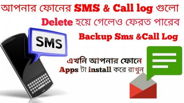এখন Phone হারিয়ে গেলেও ফোনের SMS হারাবে না। নিয়ে নিন Auto SMS backup