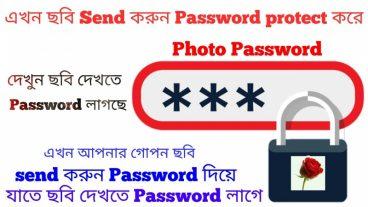 এখন আপনার গোপন বা জরুলী ছবি Password Protect করে send করুন যাতে ছবিটা দেখতে Password লাগে