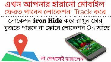 আপনার হারানো ফোন খুজে বের করুন Location Icon Hide চোর বুজতেই পারবে না লোকেশন অন আছে New Tips