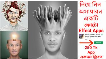 ২৫০ টাকা দারুন Photo Effect Apps নিয়ে নিন ফ্রিতে – আসা করি এর আগে দেখেন নি -অবাক করার মতো Apps