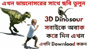 এখন ডায়নোসরের (Dinosour)সাথে ছবি তুলুন -সবাইকে অবাক করে দিন-নতুন কিছু দেখুন