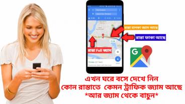 google Map দিয়ে এখন ঘড়ে বসে রাস্তার ট্রাফিক জ্যাম দেখুন এবং জ্যাম থেকে বাচুন (আরে ভাই নতুন কিছু শিখুন)