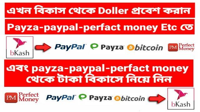 Online Income করার জন্য ১০০ %  দরকারি  ??দেখুন কিভাবে বিকাস থেকে payza,paypal,bitcoin,perfact money তে টাকা আনা নেয়া করবেন !!