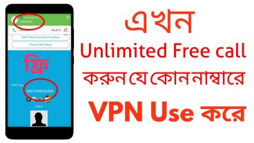 [HOT POST ] এখন ফ্রিতে  Unlimited কল (Call) করুন যেকোন নাম্বারে  VPN ব্যবহার  করে