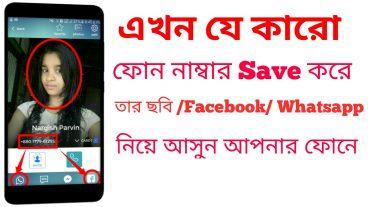 এখন যে কারো নাম্বার save করে তার ছবি/Facebook /whatsapp Account দেখে নিন (যদি তার FB/Whatsapp থাকে) সময় বাচাতে App Use করতে পারেন