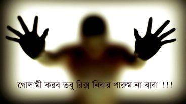 উদ্যোক্তা হব কিন্তু – আমরা আর আমাদের বাস্তবতা