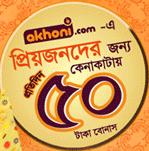 Akhoni.com বাংলালিংক ব্যবহারকারীদের জন্য নিয়ে এলো প্রিয়জন অফার! প্রিয়জনদের কেনাকাটায় প্রতিদিন ৫০ টাকা বোনাস