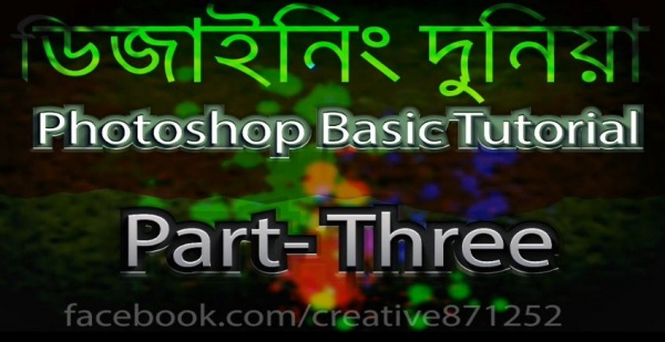 ফটোশপ CS6 বাংলা সুপার ভিডিও টিউটোরিয়াল [পর্ব-০৩] :: ফটোশপ বেসিক পার্ট-০৩ :: ফটোশপ CS6 এর সম্পূর্ণ টুলবার এর ব্যবহার