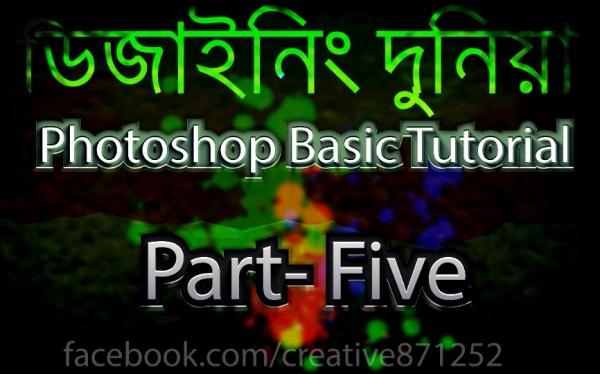 ফটোশপ CS6 বাংলা সুপার ভিডিও টিউটোরিয়াল [পর্ব-০৫] :: ফটোশপ বেসিক পার্ট-০৫ :: ফটোশপ CS6, সম্পূর্ণ মেনুবার নিয়ে আলোচনা