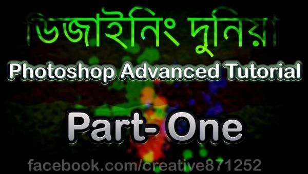 ফটোশপ CS6 বাংলা সুপার ভিডিও টিউটোরিয়াল [পর্ব-০৬] :: ফটোশপ Advanced পার্ট-০১ :: ফটোশপ CS6, Extreme ডিজাইন।