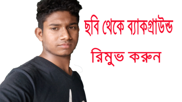 সহজেই ছবি থেকে Background remove করুন