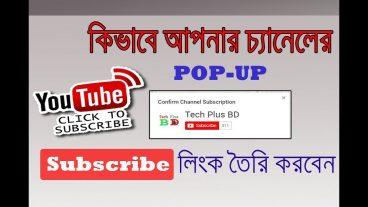 আপনার ইউটিউব চ্যানেলের Subscriber বাড়িয়ে নিন ৫ গুন Pop Up Subscribe লিংক বানিয়ে